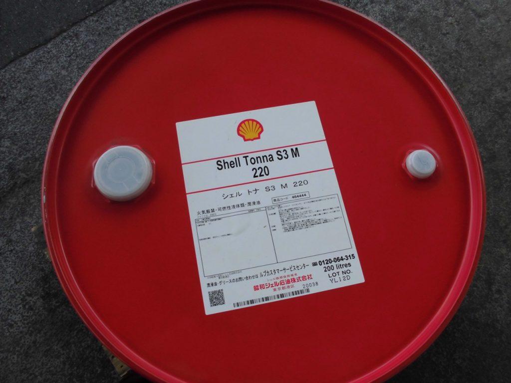 Dâu công nghiêp Shell Nhật Bản